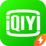 爱奇艺极速版下载app