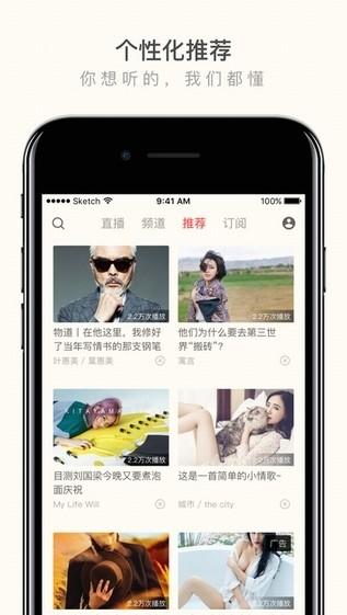 荔枝app下载免费版