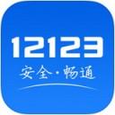 12123交管官网下载app最新版