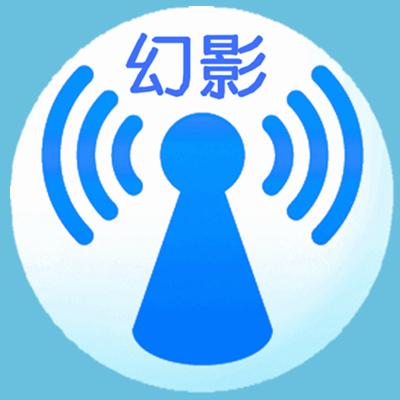 幻影wifiapp