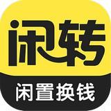 闲转app下载