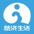慧济生活app