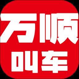 万顺车主app