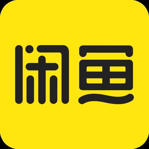 闲鱼二手市场app