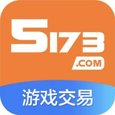 5173账号交易平台app