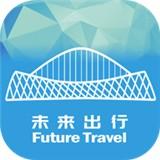 未来出行app