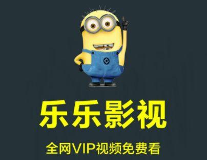 乐乐影院app