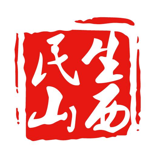 民生山西app
