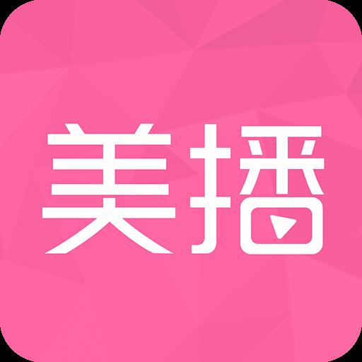 美播app