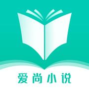 爱尚小说app