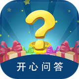 开心问答app