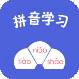拼音学习助手app