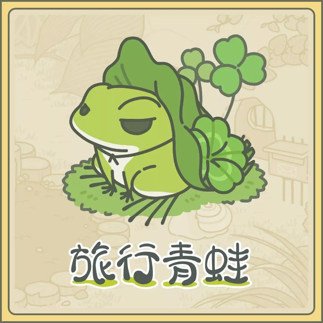 旅行青蛙手游