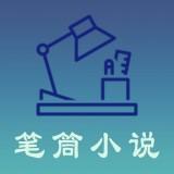 笔筒小说app