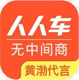 人人车app
