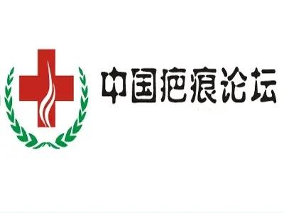 中国疤痕论坛app