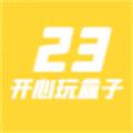 23开心玩盒app