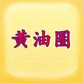 黄油游戏盒子app