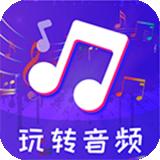 玩转音频剪辑app