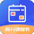 高分课程表app