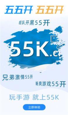 55k盒子app