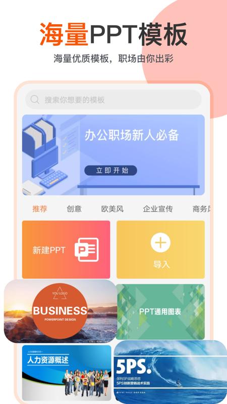 ppt编辑模板app