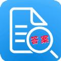 帮搜答案app 官方版V1.0.2