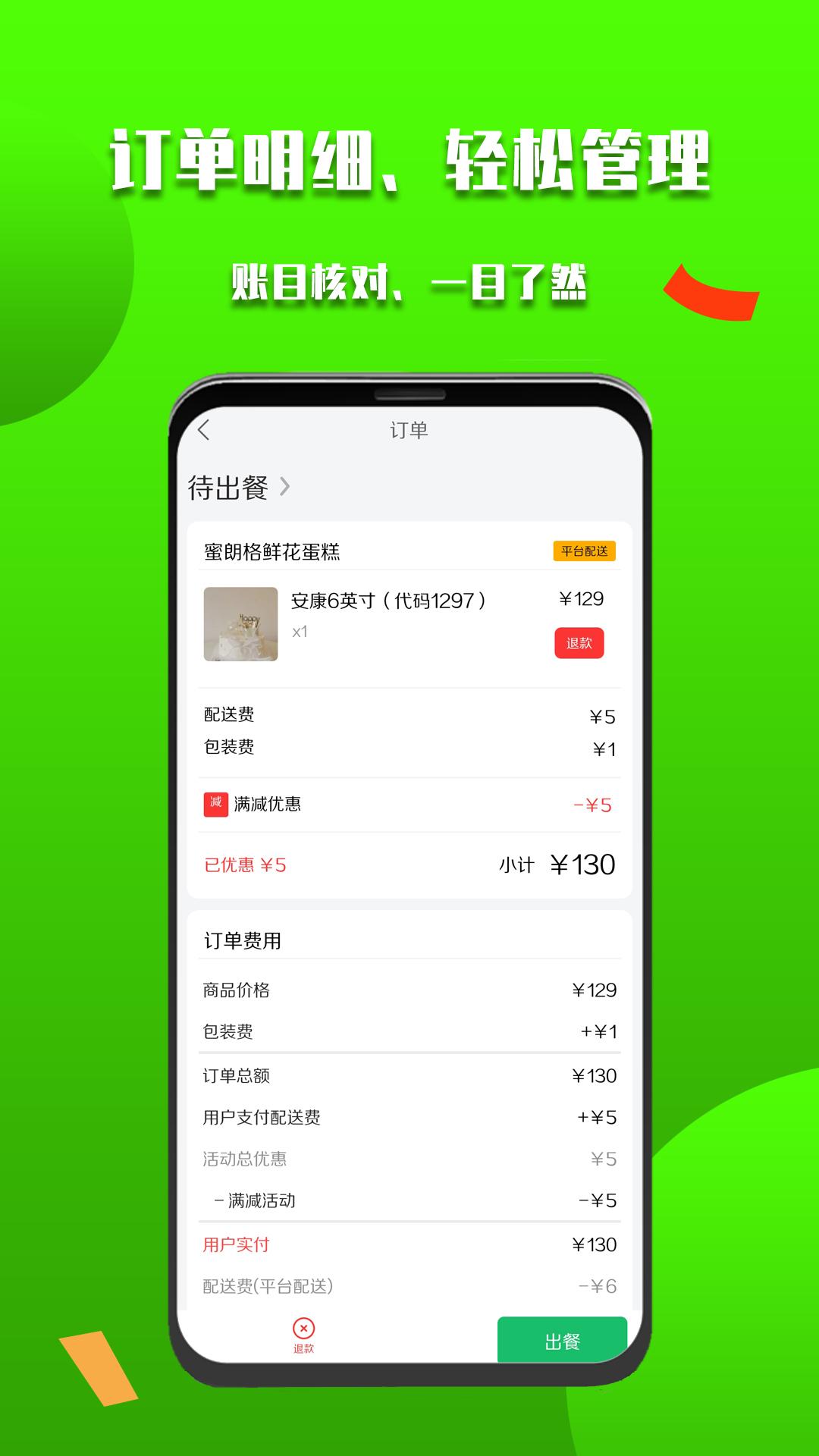 微掌云商家app