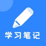 学习笔记app