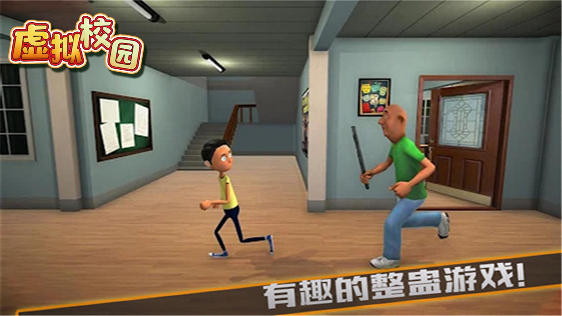 虚拟校园游戏最新版
