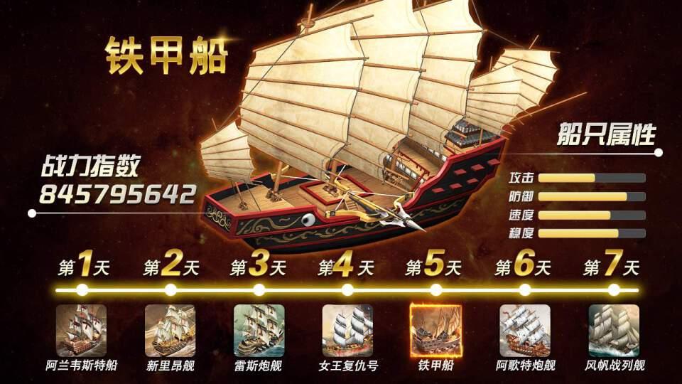 航海纪时代官方版