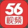 56视频官方正式版