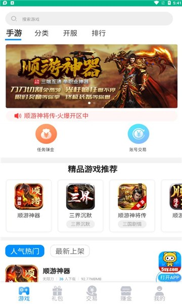 5sy手游盒子官方最新版