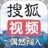 搜狐视频官方客户端