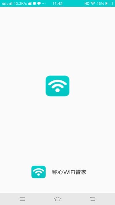 称心WiFi管家app