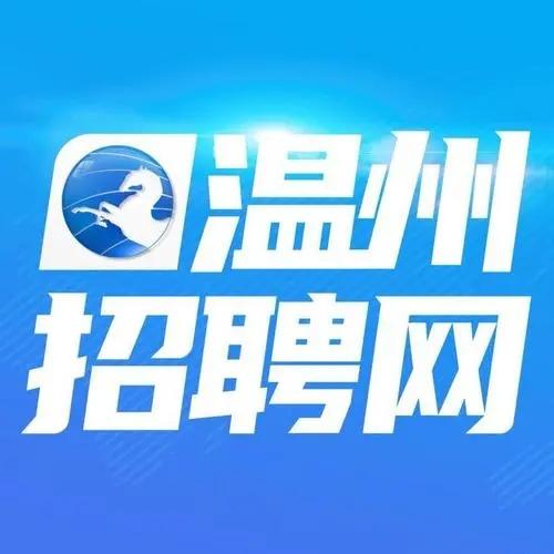 温州人才网app