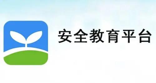 济宁市安全教育平台app