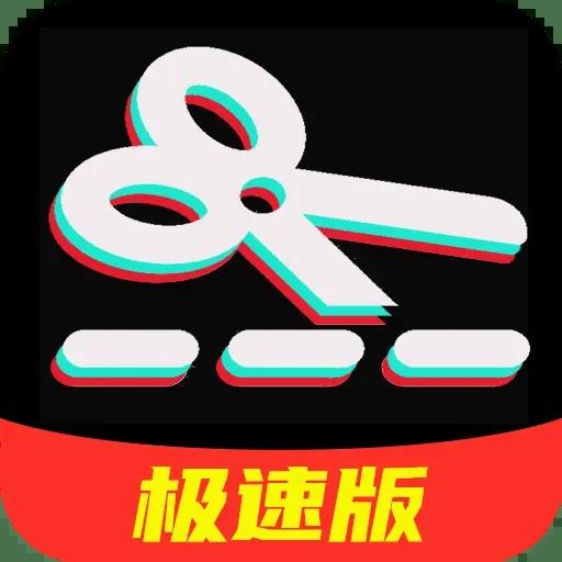 剪影app