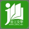 晋江小说阅读最新版
