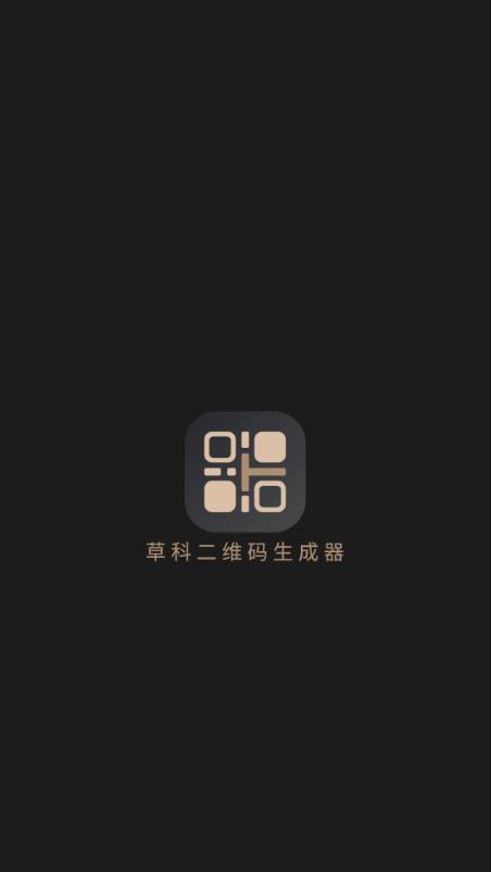 草科二维码生成器最新版
