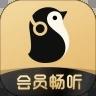 企鹅FM官方版