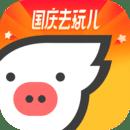 飞猪旅行app客户端