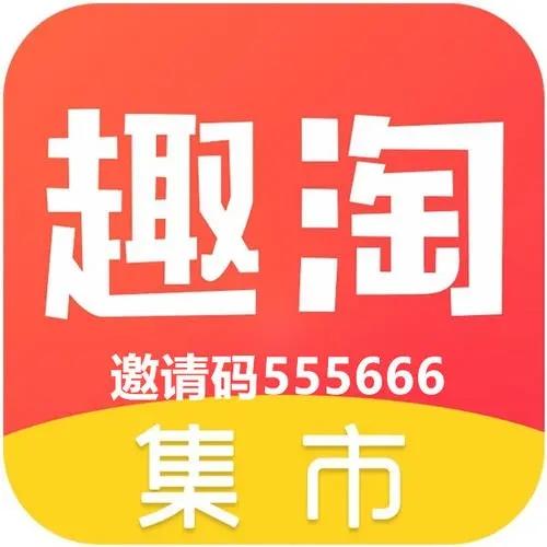 趣淘网app官方版