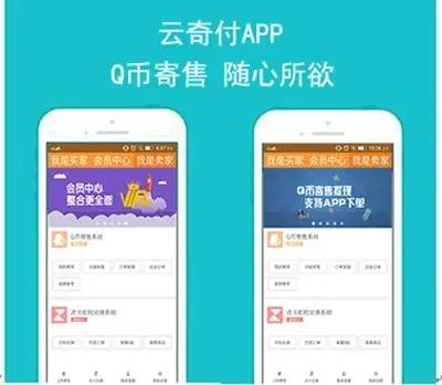 云奇付app