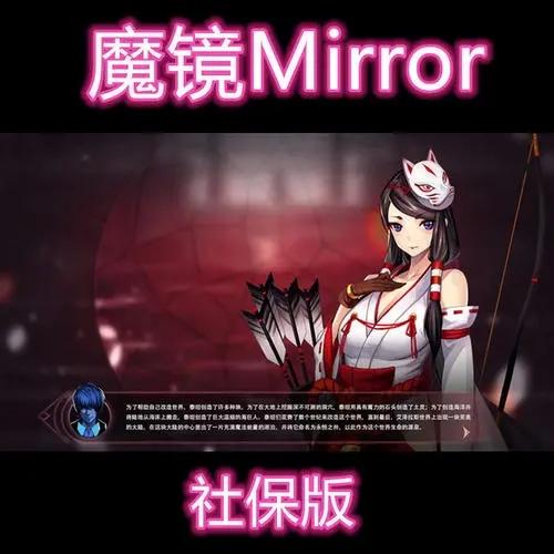 魔镜mirror游戏