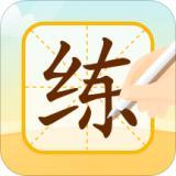 练字秀app