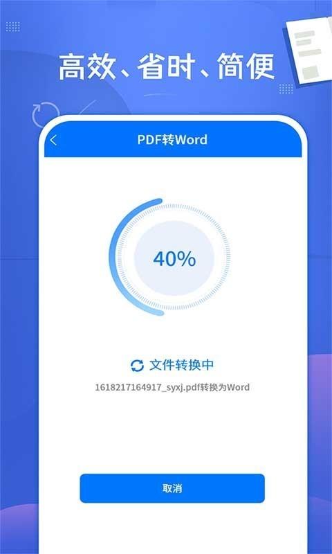PDF文档转换神器app