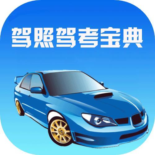 驾车宝典app