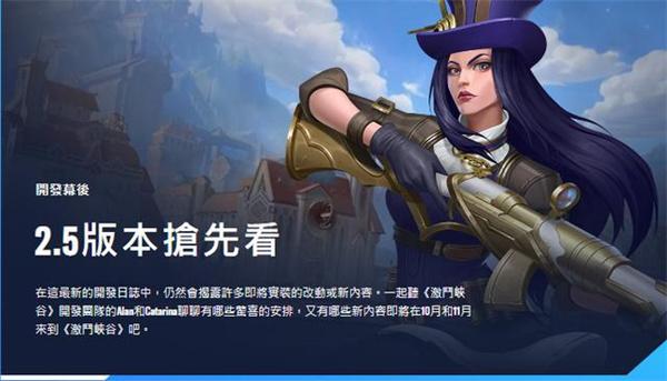 10月15号英雄联盟手游2.5版本更新内容介绍