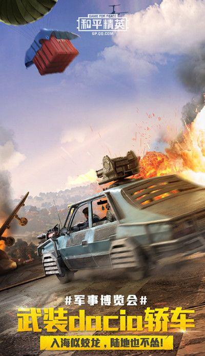 和平精英火力对决2.0载具有哪些改动?全新武装皮卡等上线预告[多图]图片4